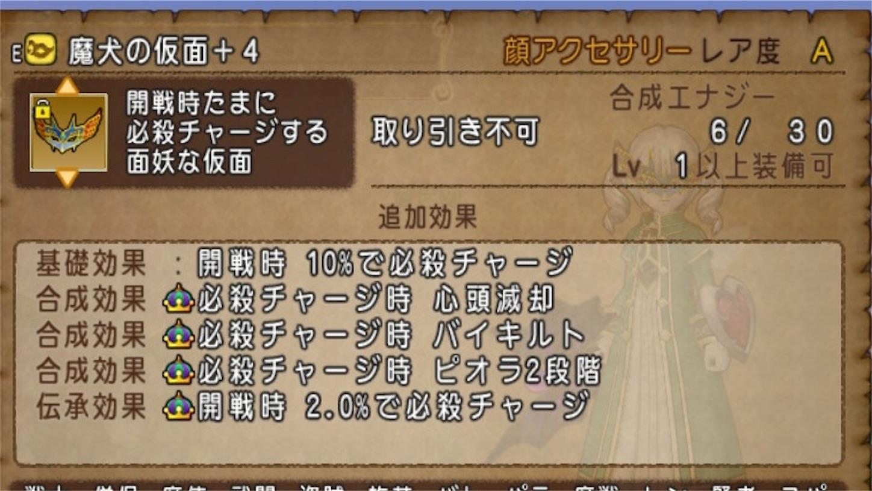 f:id:gakime_dqx:20200727124349j:image
