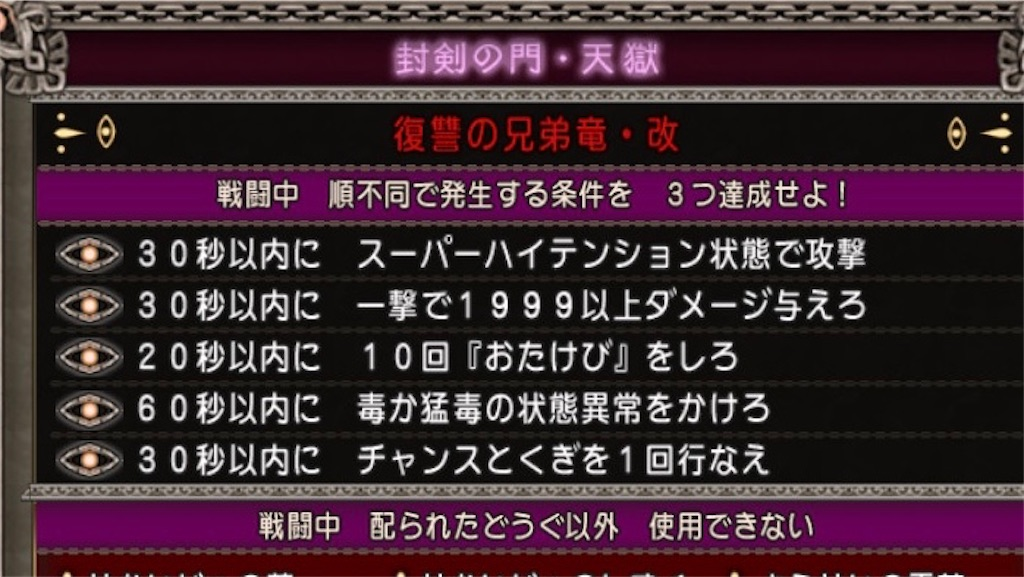 f:id:gakime_dqx:20201012194458j:image