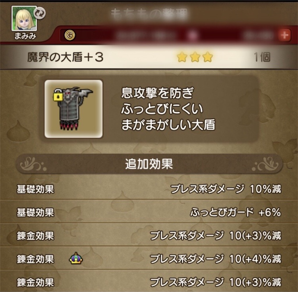 f:id:gakime_dqx:20201124215104j:plain