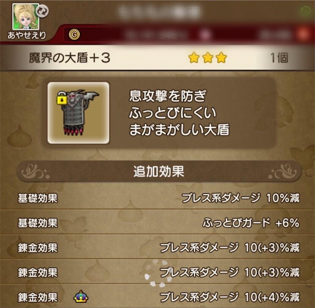 f:id:gakime_dqx:20201124215108j:plain