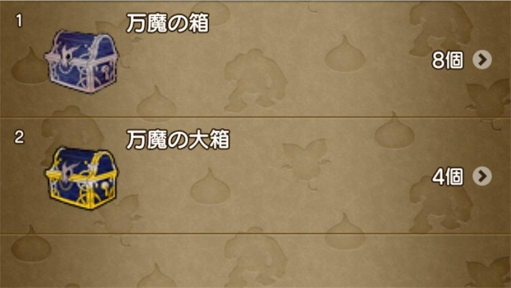 f:id:gakime_dqx:20210430081245j:image