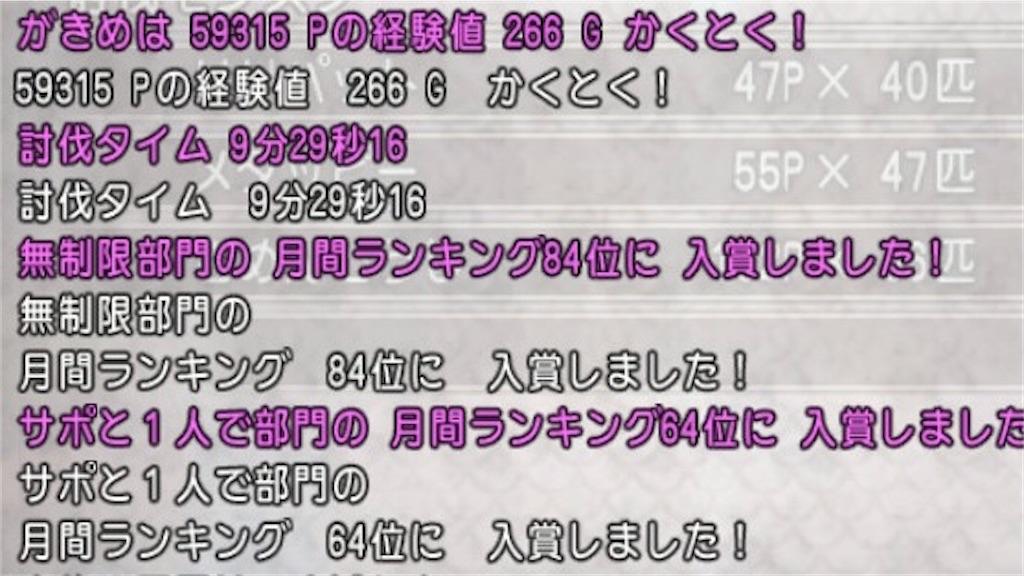 f:id:gakime_dqx:20210503081307j:image