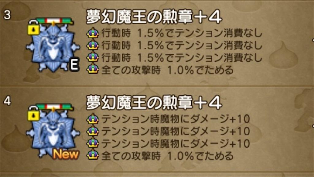 f:id:gakime_dqx:20210506094856j:image