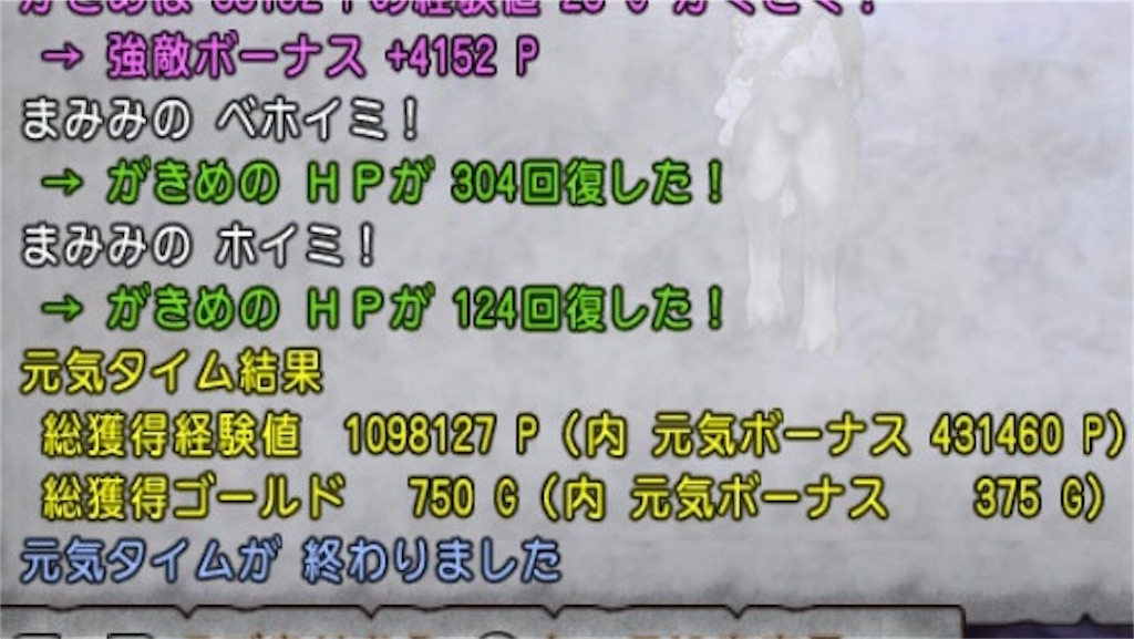 f:id:gakime_dqx:20210529171855j:image