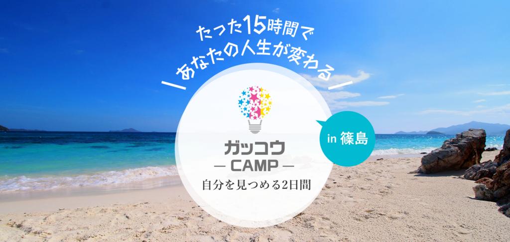 f:id:gakko-camp:20180610142128p:plain
