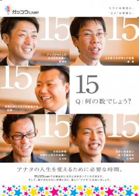 f:id:gakko-plus:20171026183341p:plain