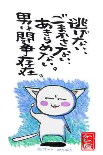 逃げない☆誤魔化さない☆