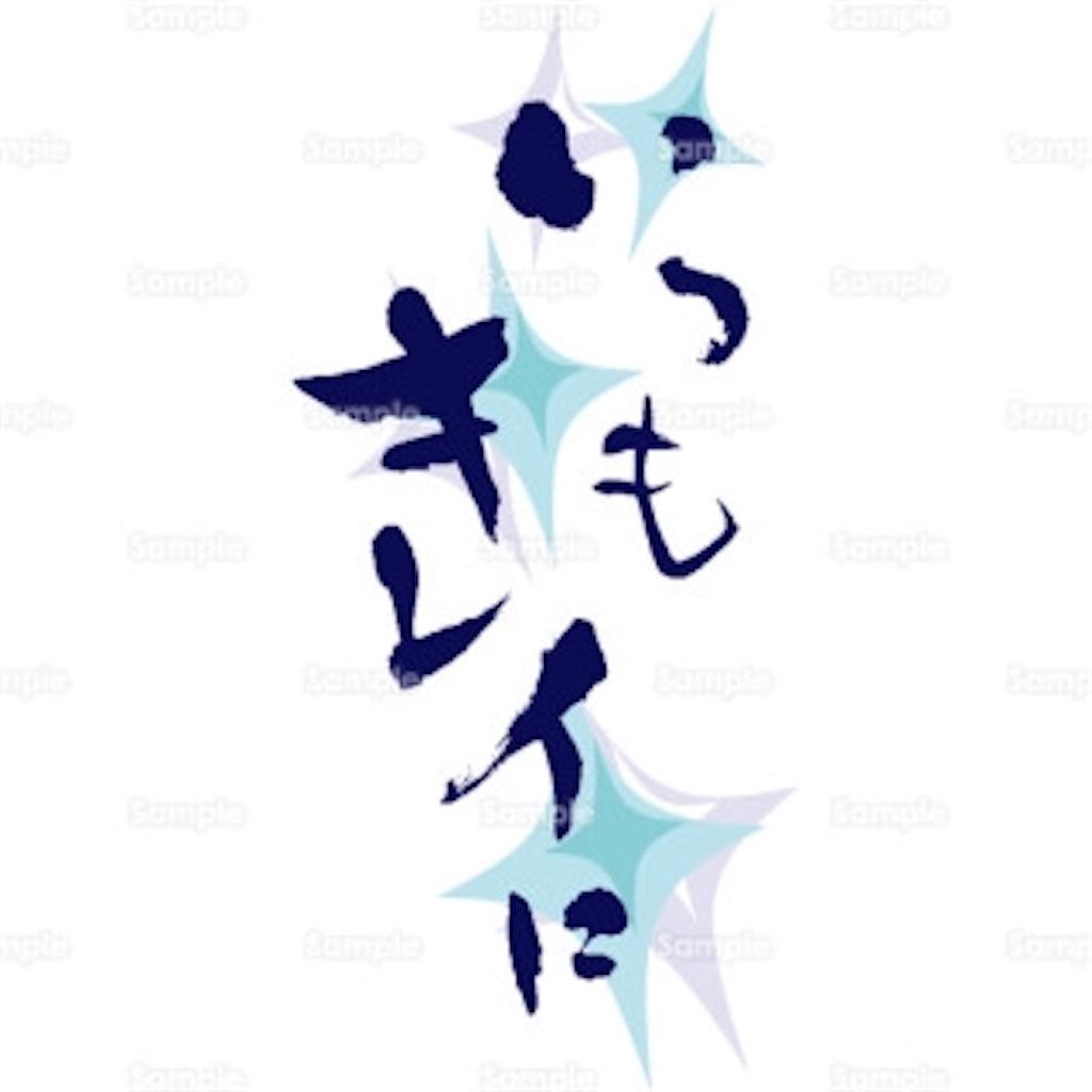f:id:gaku_19830506:20171113071823j:image