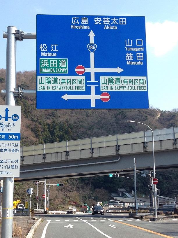 金城オートバイ神社 - 島根マニアックス