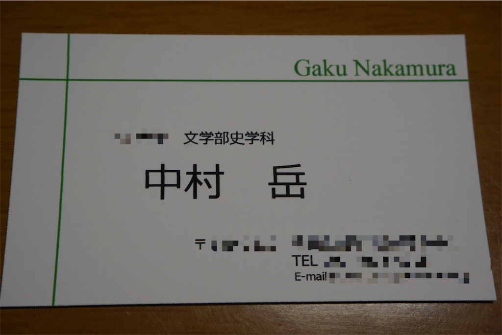 f:id:gakublog:20171102152006j:image