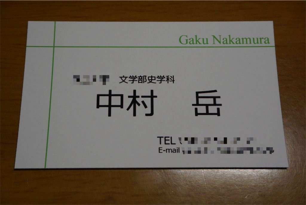 f:id:gakublog:20171102152041j:image