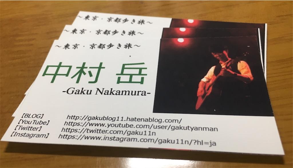 f:id:gakublog:20180315215048j:image