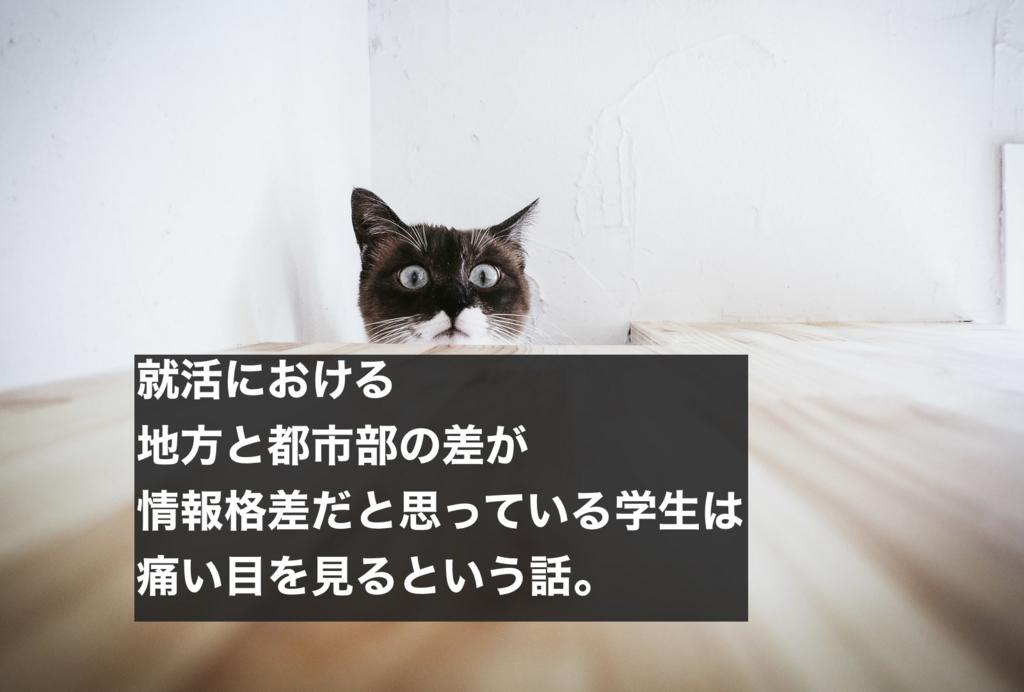 f:id:gakujo23:20170316222407j:plain