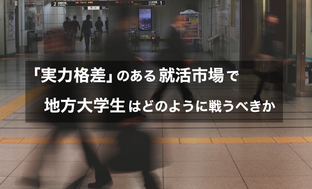 f:id:gakujo23:20170329212939j:plain