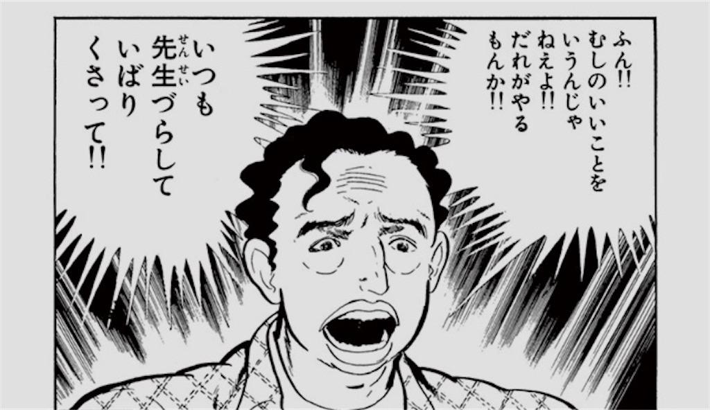 f:id:gakukansetusyou:20171217233711j:image