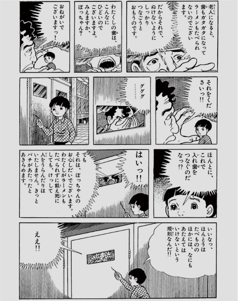 f:id:gakukansetusyou:20171217234136j:image
