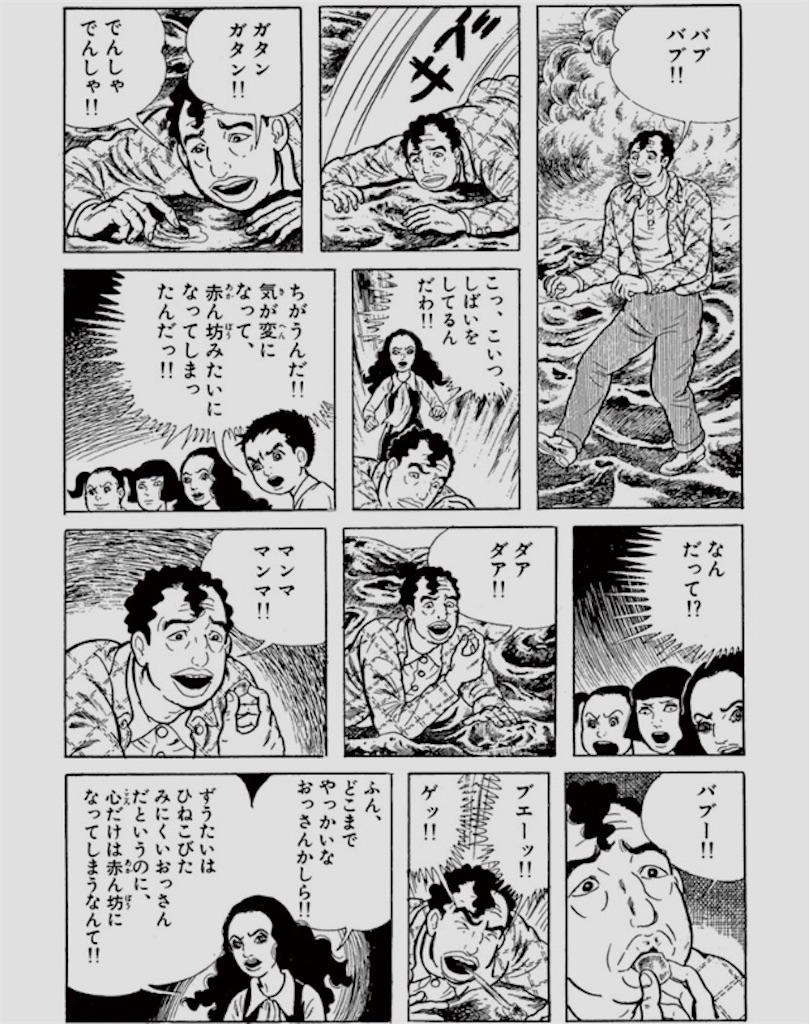 f:id:gakukansetusyou:20171217234554j:image