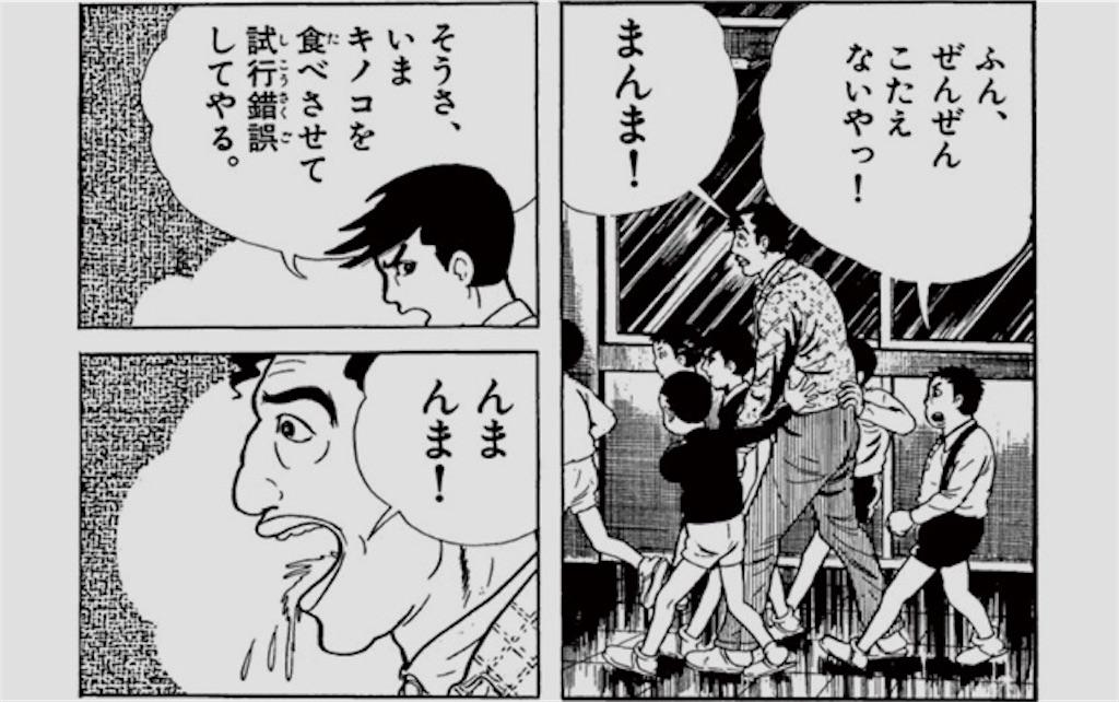 f:id:gakukansetusyou:20171218190025j:image