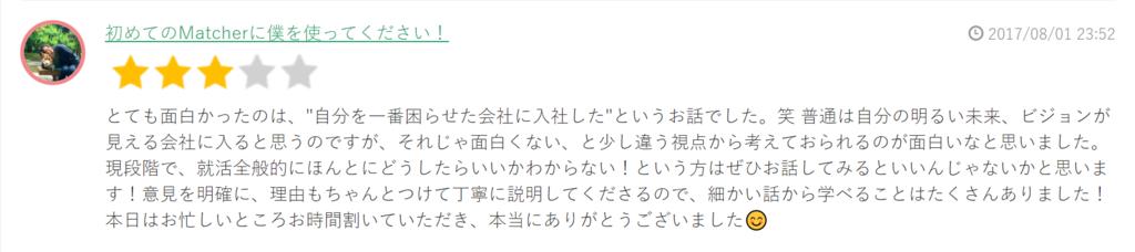 f:id:gakumaru_hr:20170802235615p:plain
