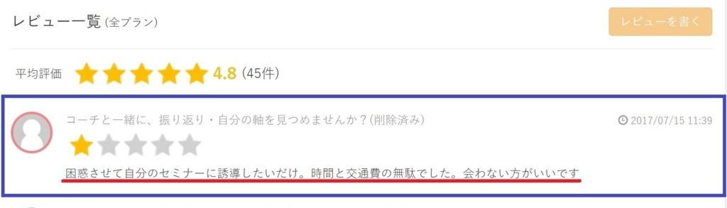 f:id:gakumaru_hr:20170804140621j:plain