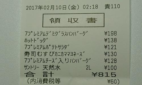 f:id:gakuni:20170210032140j:plain