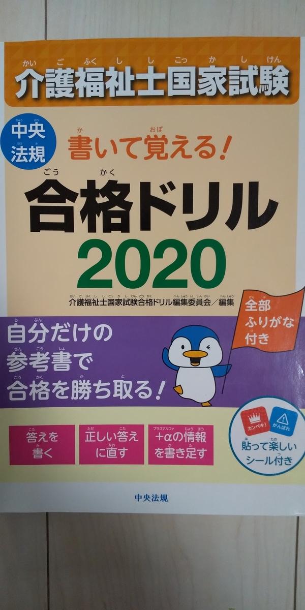 f:id:gakureki_kaigo:20200114075053j:plain