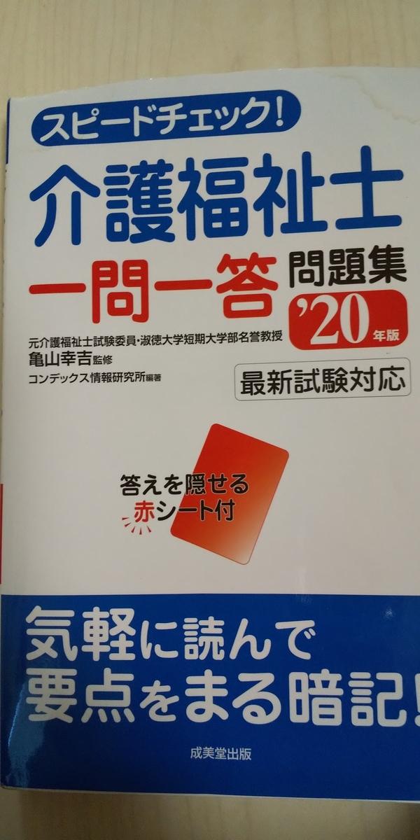 f:id:gakureki_kaigo:20200114075624j:plain