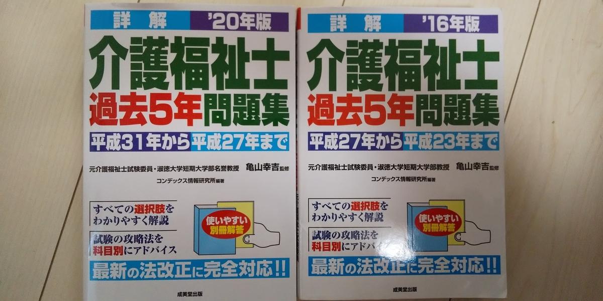 f:id:gakureki_kaigo:20200114084320j:plain