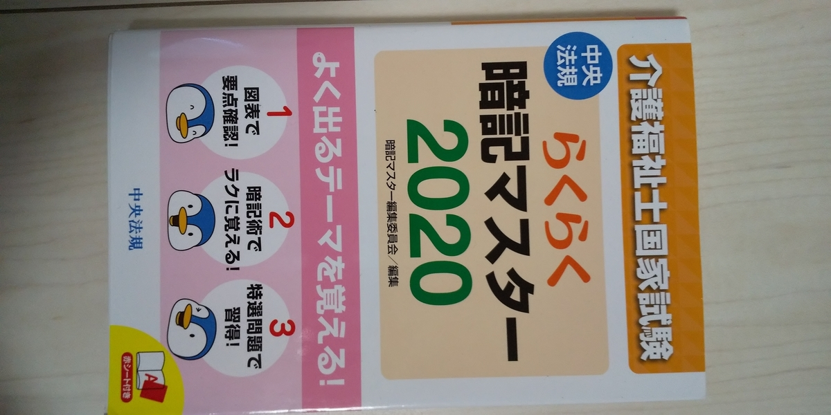 f:id:gakureki_kaigo:20200114084905j:plain