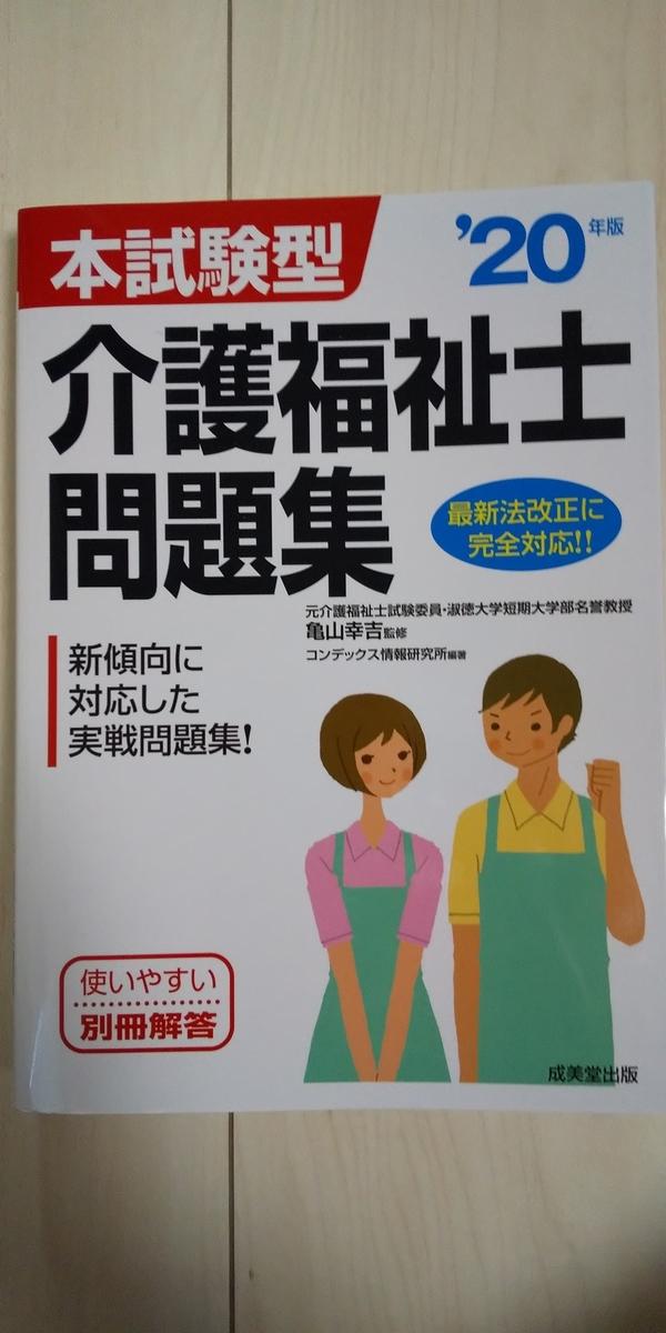 f:id:gakureki_kaigo:20200114101357j:plain
