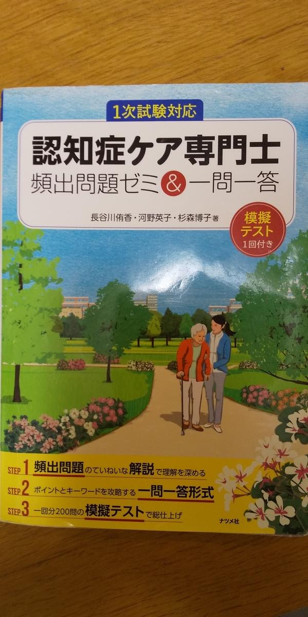 f:id:gakureki_kaigo:20200215202221j:plain