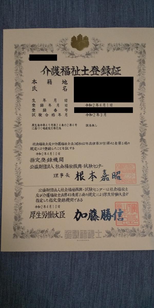 f:id:gakureki_kaigo:20200426230537j:plain