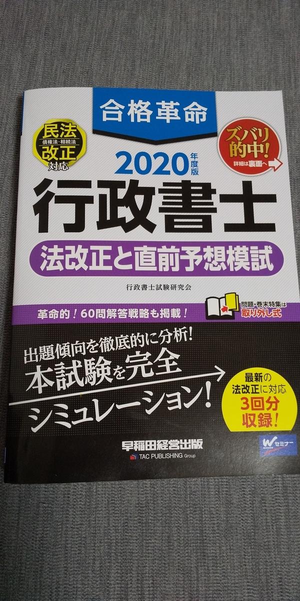 f:id:gakureki_kaigo:20201103062242j:plain