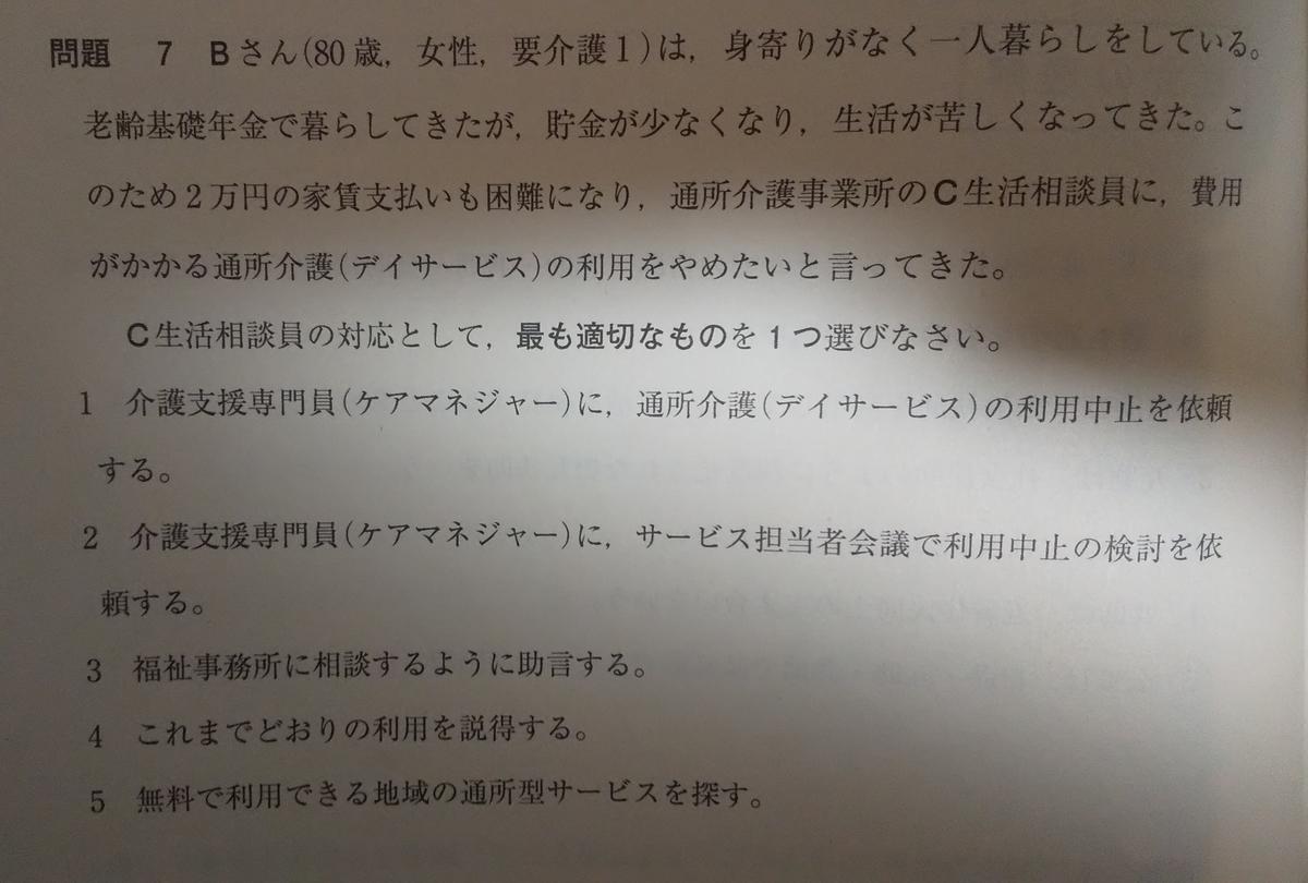f:id:gakureki_kaigo:20210105064955j:plain