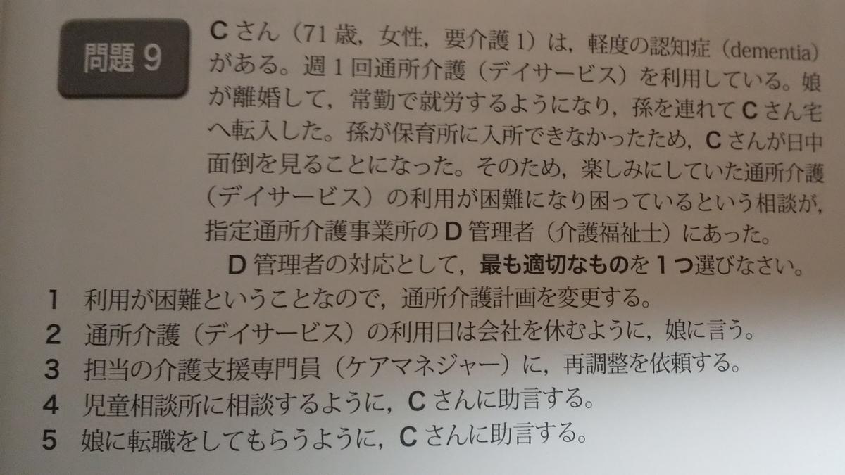 f:id:gakureki_kaigo:20210105065036j:plain