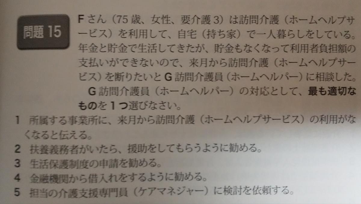 f:id:gakureki_kaigo:20210105065118j:plain