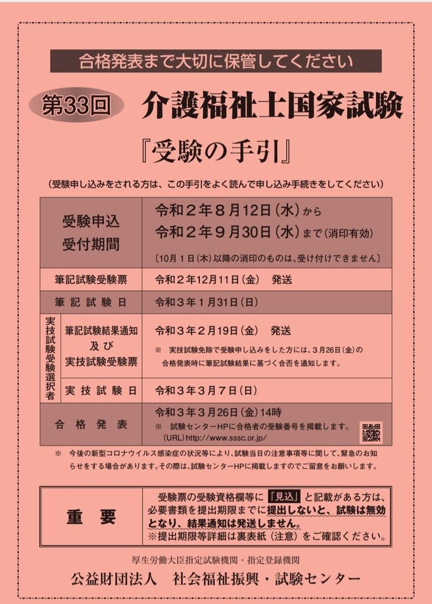 f:id:gakureki_kaigo:20210105070159j:plain