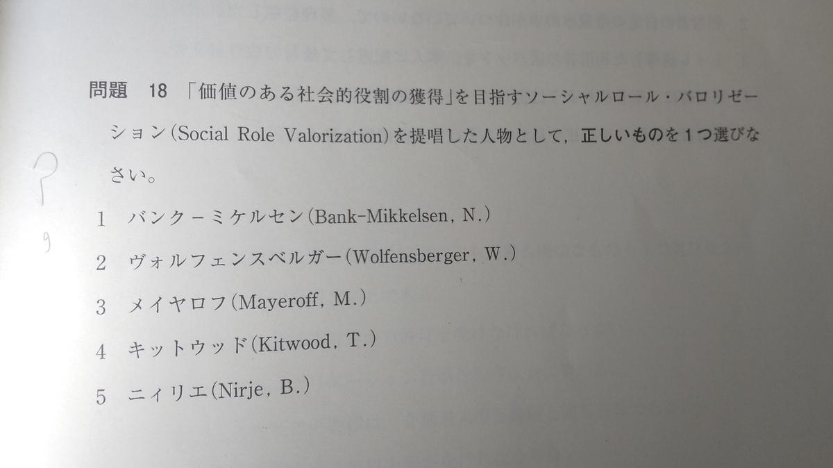 f:id:gakureki_kaigo:20210216153706j:plain