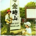 今日は長男かついで箱根は金時山のぼりましたヽ(´ー`)ノまあ、登頂