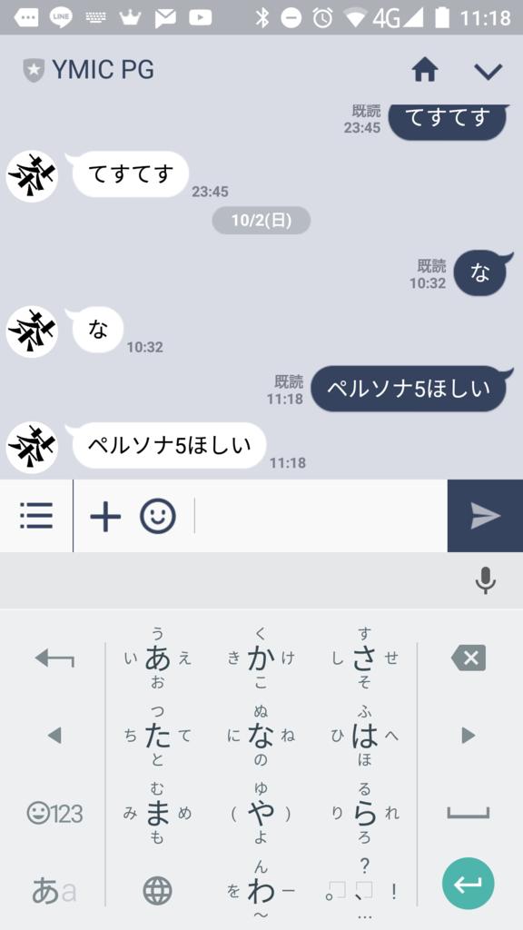 f:id:gakusei200709:20161002111953p:plain