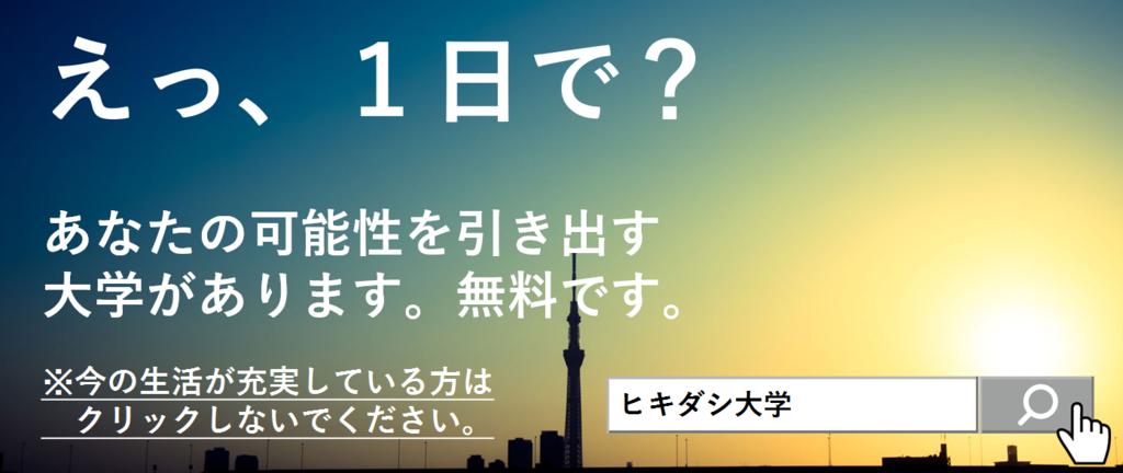 f:id:gakuseinohitorigurashi:20170519034428p:plain