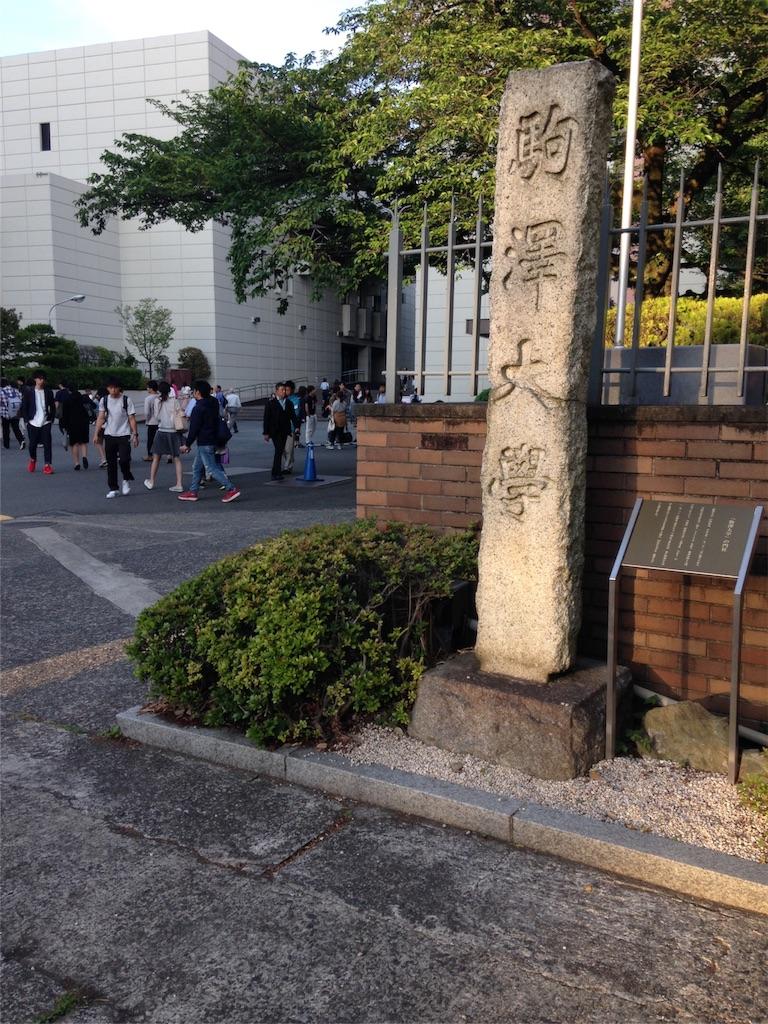 f:id:gakushoku2016:20160705011540j:image