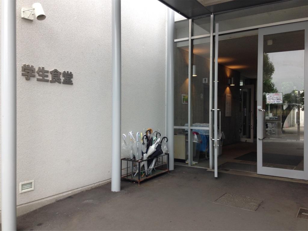 f:id:gakushoku2016:20160710213808j:image
