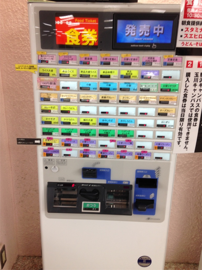 f:id:gakushoku2016:20160710220155j:image