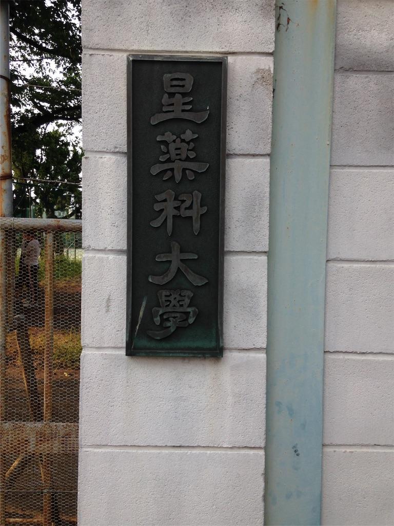 f:id:gakushoku2016:20160714221020j:image