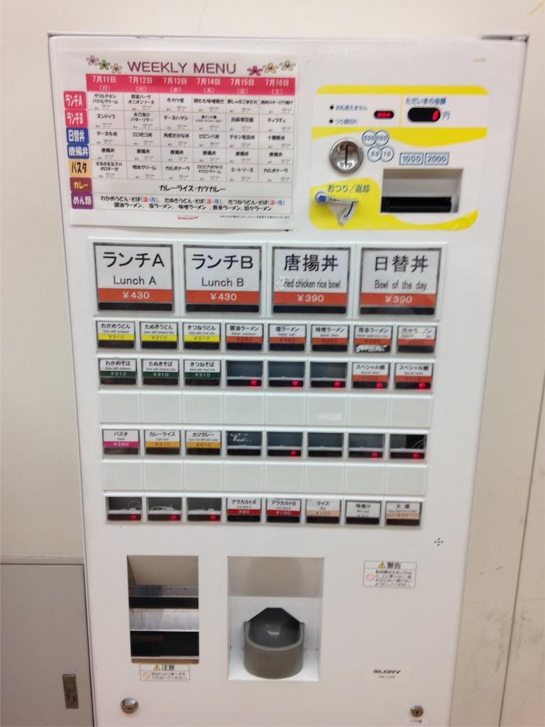 f:id:gakushoku2016:20160714232950j:image