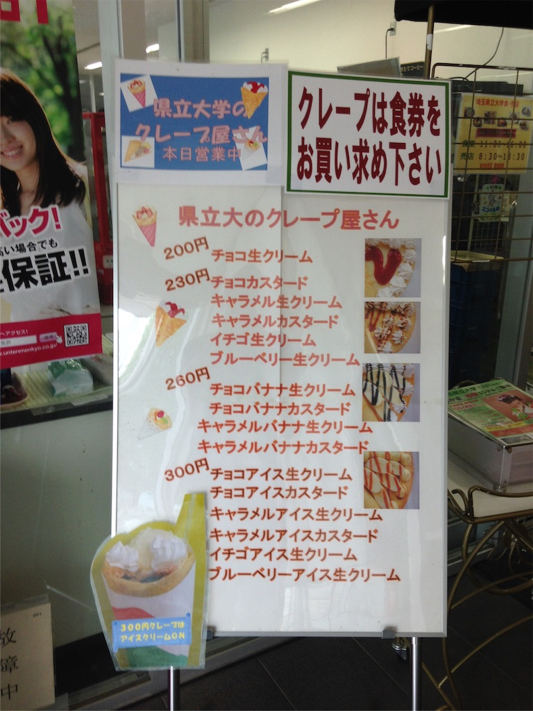 f:id:gakushoku2016:20160721235323j:image