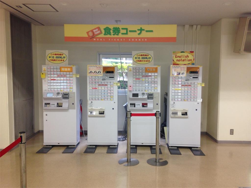 f:id:gakushoku2016:20160726224532j:image