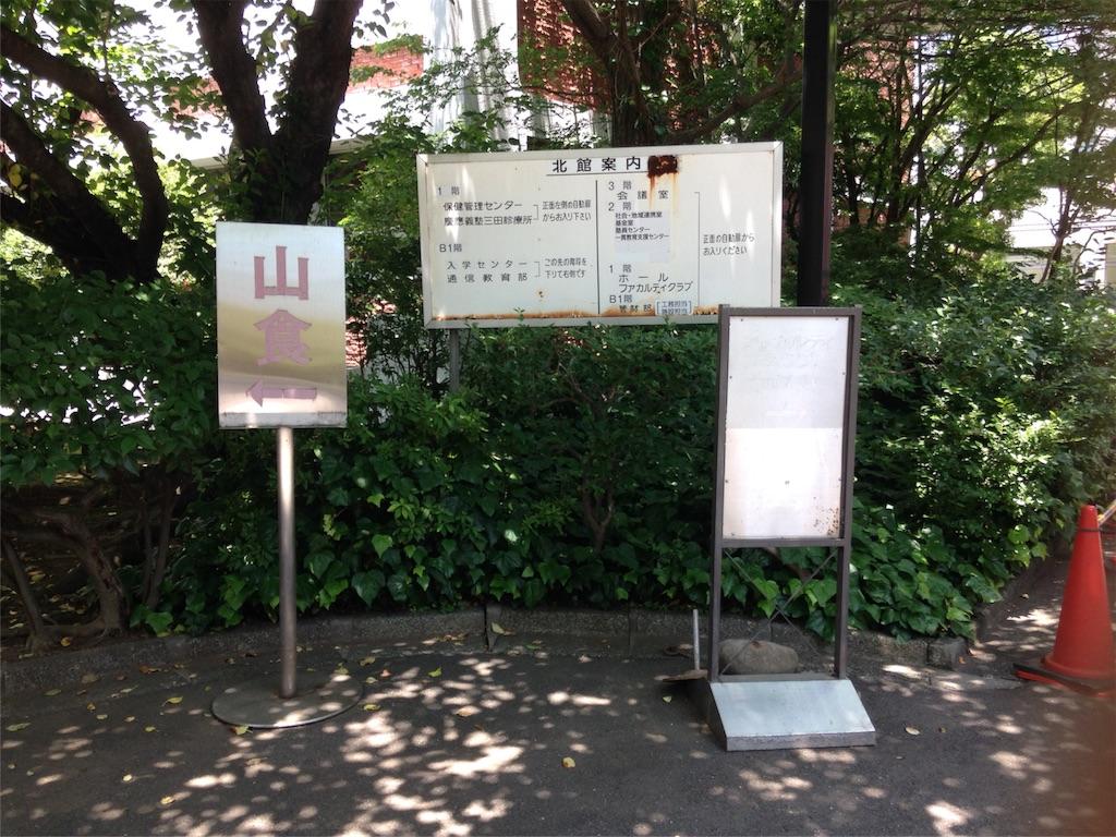 f:id:gakushoku2016:20160731003822j:image