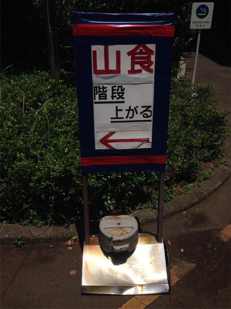 f:id:gakushoku2016:20160731004001j:image